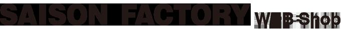 セゾンファクトリー WEBショップ(SAISONFACTORY WEB SHOP)