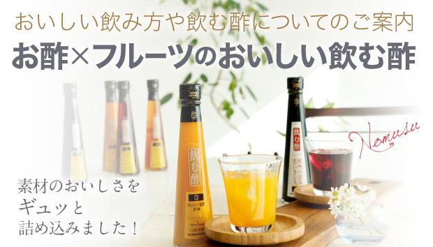お酢×フルーツのおいしい飲む酢 おいしい飲み方や飲む酢についてのご案内